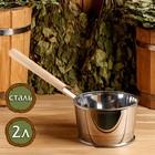 Ковш для бани из нержавеющей стали, 2л, 45 см, с деревянной ручкой,
