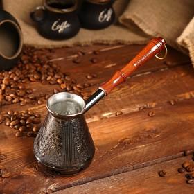 Турка для кофе медная «Виноград», 0,3 л Ош