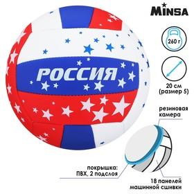 Мяч волейбольный Minsa V16, 18 панелей, PVC, 2 подслоя, машинная сшивка, размер 5 Ош