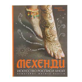 Мехенди: Искусство росписи хной. Пошаговые мастер-классы. Ош
