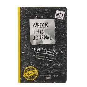 Уничтожь меня везде! (англ. название Wreck This Journal Everywhere). Смит К. Ош