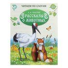 «Читаем по слогам» Книжка «Рассказы о животных», 16 стр.