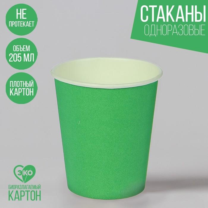 Стакан бумажный, однотонный, 205 мл, цвет зелёный