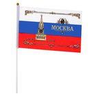 Флаг текстильный «Москва» с флагштоком