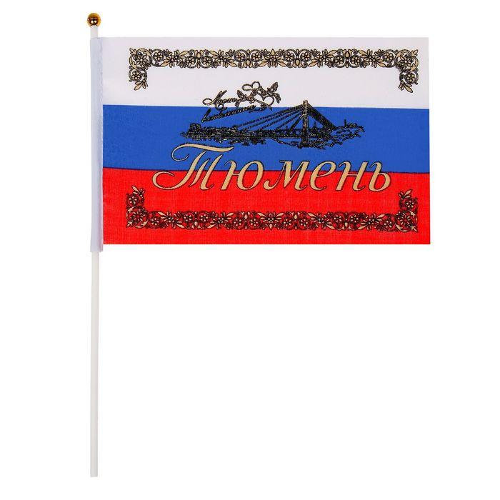 Флаг текстильный Тюмень с флагштоком