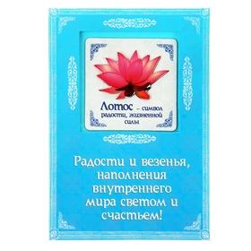 Объёмный магнит с открыткой «Лотос», на радость Ош