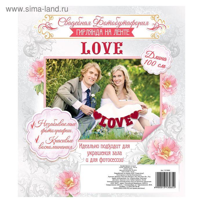 """Фотобутафория на ленте """"LOVE"""" (цвет красный)"""