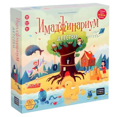 Настольная игра «Имаджинариум. Детство» - Фото 1