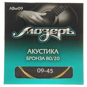 Струны Мозеръ акустической гитары,  Сталь ФРГ + Бронза 80/20 (.009-045), 3я струна в обмотке