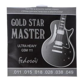 Струны  GOLD STAR MASTER Ultra Heavy  ( .011 - .049, навивка - нерж. сплав на граненом керне
