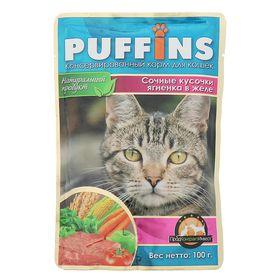 Влажный корм Puffins для кошек, сочные кусочки ягненка в желе, 100 г