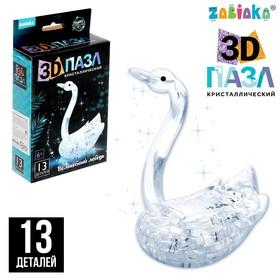 """Пазл 3D кристаллический, """"Лебедь"""", 13 деталей"""