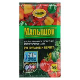 Удобрение минеральное водорастворимое Фаско Малышок для томатов и перцев, 50 г