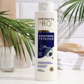 Шампунь для волос Прелесть Professional «Кератинотерапия», 600 мл