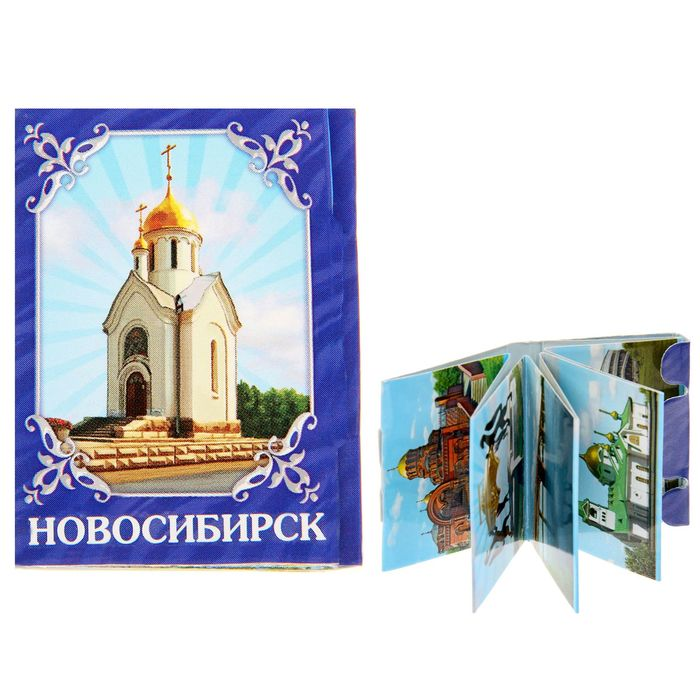 Магнит-книга Новосибирск, 11 достопримечательностей