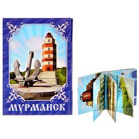 Магнит-книга «Мурманск» Ош