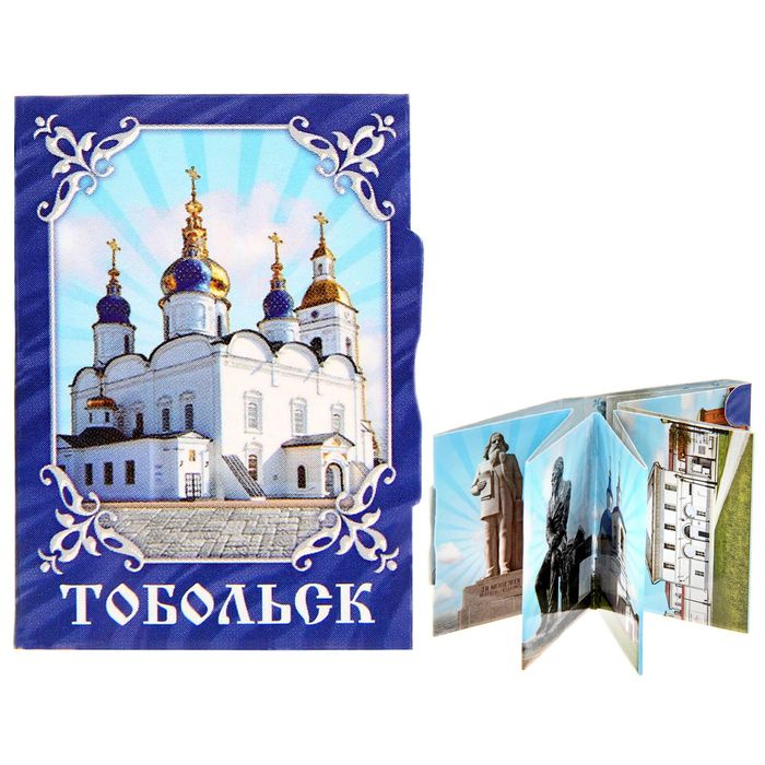 Магнит-книга Тобольск, 11 достопримечательностей
