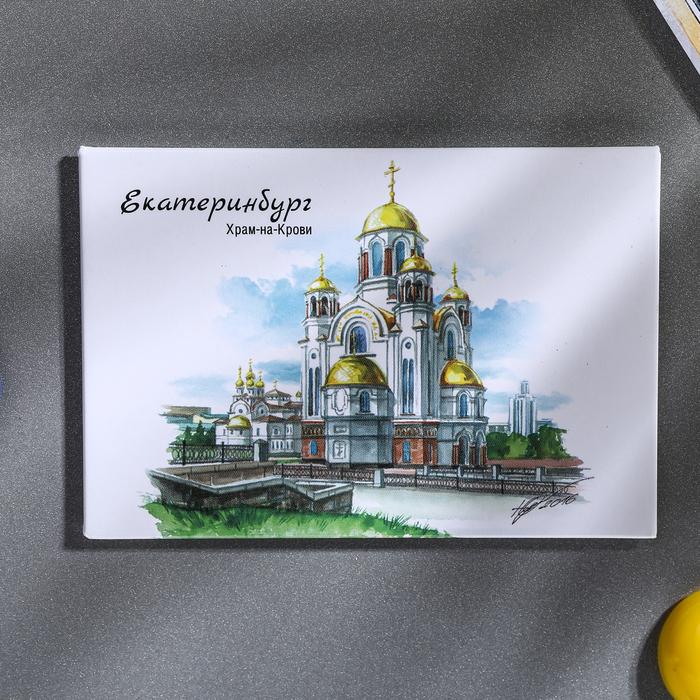Магнит с иллюстрацией художника Екатеринбург. Храм-на-Крови