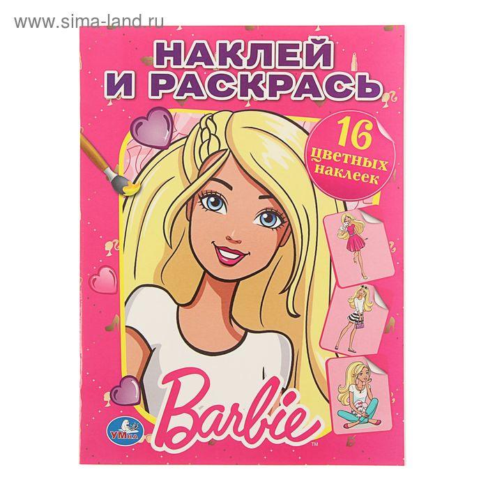 Раскраска с наклейками «Барби», 16 наклеек (1474664 ...