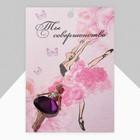 """Брошь """"Балерина"""", цвет фиолетовый в золоте - Фото 1"""