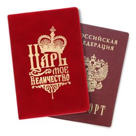 Обложка для паспорта 'Царь', экокожа Ош