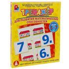 Настольная игра «Тренажёр для развития математических способностей»