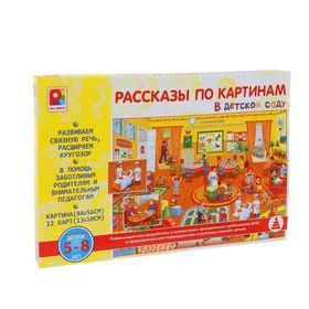 Настольная игра «Рассказы по картинам. В детском саду»