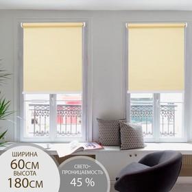 Штора рулонная 60×180 см (с учётом креплений 3,5 см), цвет кремовый Ош