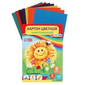 Картон цветной А5, 8 листов, 8 цветов 'Подсолнух', немелованный, плотность 220 г/м Ош
