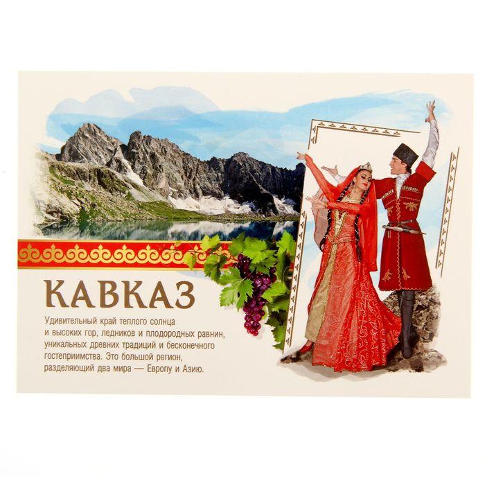 Открытка почтовая «Кавказ»