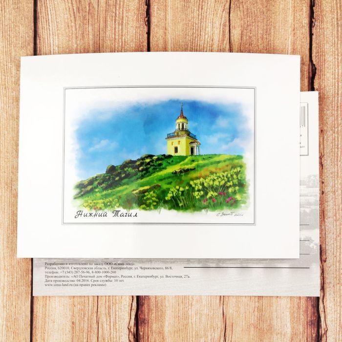 Открытка почтовая с иллюстрацией художника «Нижний Тагил. Сторожевая башня на Лисьей горе»