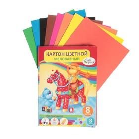 Картон цветной А5, 8 листов, 8 цветов 'Лошадка', мелованный, плотность 240 г/м Ош