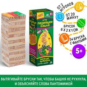 Падающая башня «Веселый крокодил для детей», 54 бруска Ош