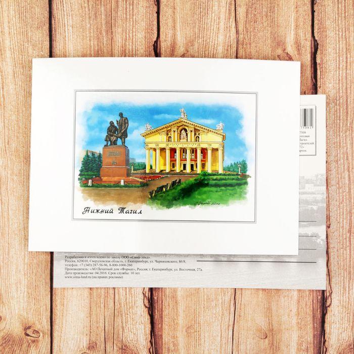 Открытка почтовая с иллюстрацией художника «Нижний Тагил. Театральная площадь»