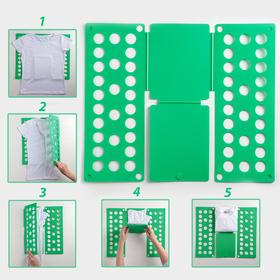 Приспособление для складывания детской одежды 41,5×36 см, цвет МИКС Ош