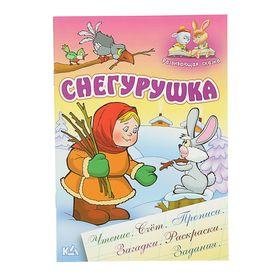 """Чтение, счет, прописи, загадки, раскраски, задания """"Снегурушка"""""""