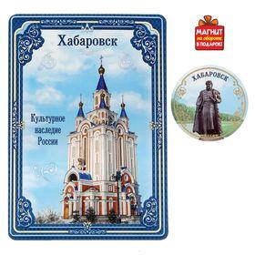 Открытка с магнитом «Хабаровск» Ош