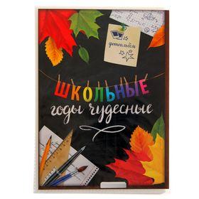 Фотоальбом в мягкой обложке 'Школьные годы чудесные', 36 фото Ош