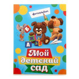 Фотоальбом в мягкой обложке 'Мой детский сад', 36 фото Ош