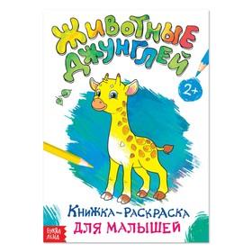 Раскраска для малышей «Животные джунглей», формат А4, 16 ...