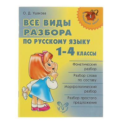 Все виды разбора по русскому языку. 1-4 классы. Ушакова О. Д. - Фото 1