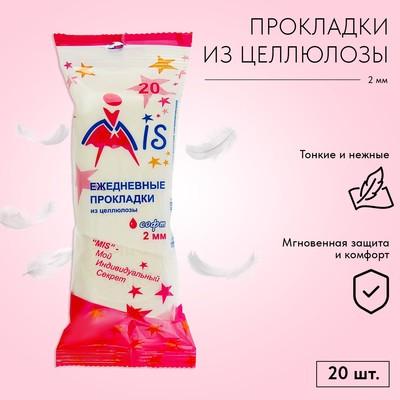 Прокладки ежедневные «Mis» целлюлоза Soft, упаковка пленка, 20 шт/уп - Фото 1