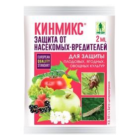 Средство  Кинмикс от насекомых-вредителей ампула 2 мл Ош