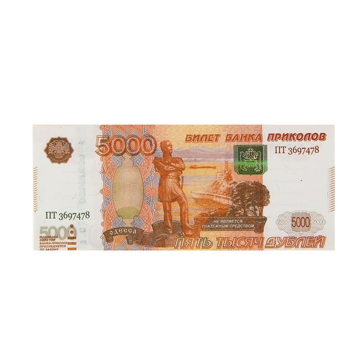 Блокнот для записи 5000 рублей