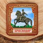 Подставка под горячее «Краснодар»