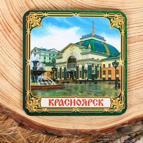Подставка под горячее «Красноярск» Ош