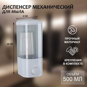 Диспенсер для жидкого мыла механический 450 мл, цвет белый
