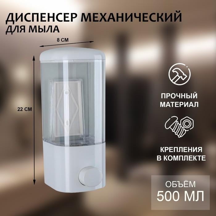 Диспенсер для антисептика/жидкого мыла механический, 450 мл