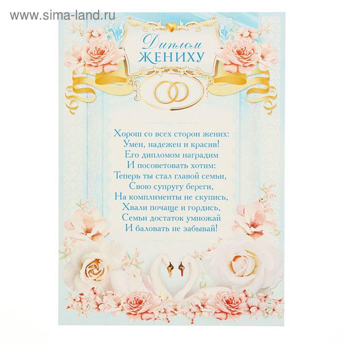 Текст на открытку жениху и невесте
