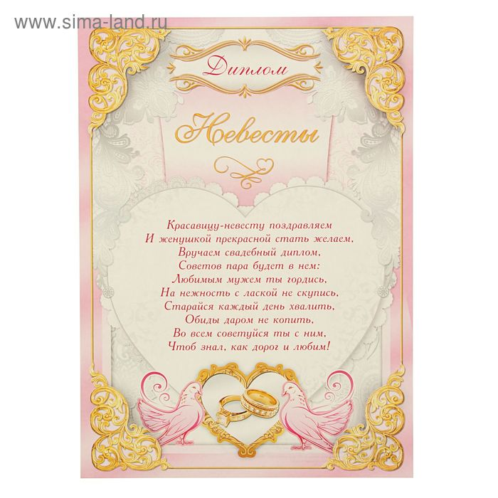 Поздравление на свадьбе молодых со стороны невесты